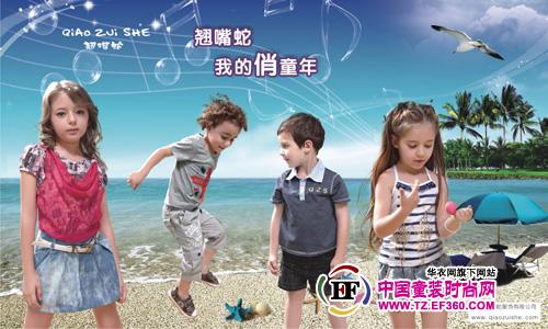 翘嘴蛇品牌童装 2011春天的奇芭  生活
